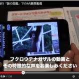 『【アラプリ 採用事例】学研「謎の図鑑」。教育×ARは、キッズのWOWを刺激します!』の画像