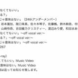 『【乃木坂46】24thアンダー曲『~Do my best~じゃ意味はない』どう考えてもタイトルダサすぎだろ・・・』の画像