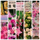『MiracleluminalΣMOSAIC.LIVE (3)お花とプレゼントありがとう(〃▽〃)』の画像