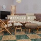 『【住賓館Style】カッコイイ和モダンLDセット 柏木工:CIVIL(シビル)』の画像
