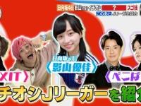 【日向坂46】影ちゃん『Going!』出演。 最後には上田から「ずっと影山さんで良くない?」の一言。