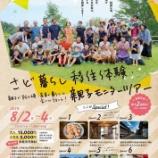 『【松ヶ崎・岩首地区】 親子移住モニターツアー開催します!』の画像