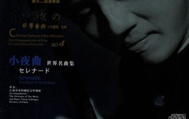 『朱昌耀CD 期間限定領布はじめました。』の画像