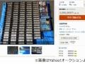 ヤフオクにプレステ「全ソフト」3290タイトルが出品される 即決価格は300万円