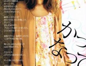 """あの """"関東一可愛い女子高生"""" 岩瀬萌(16)が「Happie nuts」の専属モデルに"""