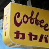 『谷中にあるカヤバ珈琲に行って感じた良い点、気をつけたい点』の画像
