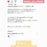 『【元乃木坂46】永島聖羅、衛藤美彩インスタにまさかの『1コメ1いいね』しててワロタwwwwww』の画像