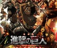 劇場版「進撃の巨人」前編 2014年11月22日に公開へ!映像に新要素も?