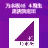 『【乃木坂46】超朗報!!!4期生が16名で初パフォーマンス!『TIFオンライン2020』出演決定!!!!!!キタ━━━━(゚∀゚)━━━━!!!』の画像