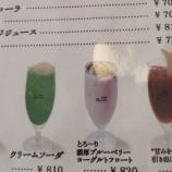 『【鬼高】ドリンク1杯700円!東京の喫茶店がめちゃくちゃ高い理由。』の画像