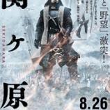 『【予告】映画『関ヶ原』予告編!』の画像