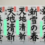 足立区の嶋根書道教室のblog
