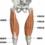 『大腿四頭筋上部の違和感・痛みの正体・・・。』の画像