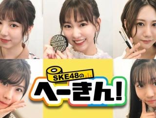新番組『SKE48のへーきん!』今夜スタート!今回は「メイク時間」について徹底調査!