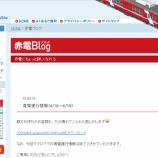 『青電(あおでん)の運行情報の公表は4/18(月)分まで!まだ見れてない人はお早めにー!』の画像