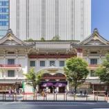 『いつか行きたい日本の名所 歌舞伎座』の画像