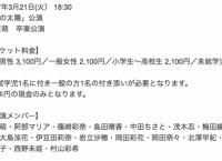 3/21 相笠萌卒業公演に13期生と14期生が揃う