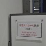 『新春スペシャル講座2011レポート』の画像