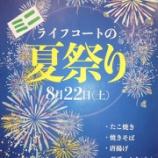 """『""""お知らせ"""" 弐番館ミニ夏祭り!』の画像"""