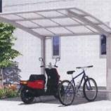 『自転車の屋根』の画像