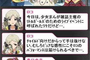 【グリマス】プッシュ機能&新エリア登場!