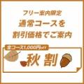 【プリセーヌ堺店】10月25日(月) 出勤情報
