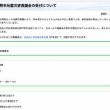 『戸田市役所などで熊本大地震被災地への義援金受付が始まりました』の画像