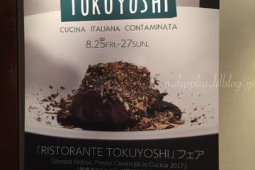 徳吉洋二さんの料理フェア(ニューオータニ東京)2017