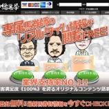 『【リアル口コミ評判】的中総選挙』の画像