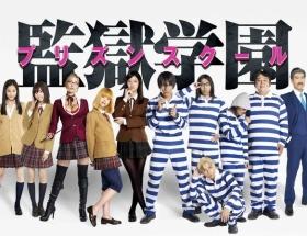 実写ドラマ「監獄学園」キャスト公開wwwwwww