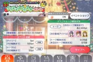 【ミリシタ】イベント「MILLION LIVE WORKING☆」開催!