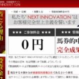 『【リアル口コミ評判】NEXT INNOVATION(ネクストイノベーション)』の画像