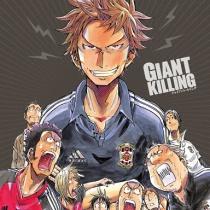 「Giant Killing」とかいうもう誰も読んでいないサッカー漫画