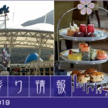 『香港彩り情報「夏のイベント情報2019」』の画像