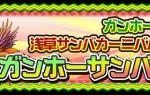 【パズドラ】浅草サンバカーニバル出場記念 「ガンホーサンバコラボ」 開催!