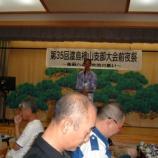 『2008年 8月30~31日 渡島檜山支部大会』の画像