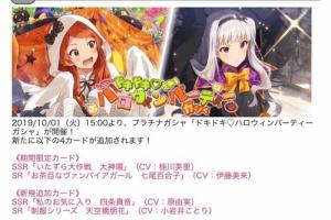 【ミリシタ】本日15時から「ドキドキ♡ハロウィンパーティーガシャ」開催!環、貴音、百合子、朋花のカード登場!