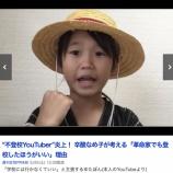 """『不登校は許されません  10歳の""""不登校YouTuber""""『少年革命家ゆたぼん』』の画像"""