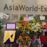『【乃木坂46】臨場感が伝わる!『C3AFA』ライブ会場内の様子、ファンから贈られた祝花が公開!!!』の画像