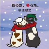 『CD Review Extra:槇原敬之「秋うた、冬うた。〜もう恋なんてしない」発売記念・全収録曲レビュー』の画像
