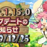 『【ドラガリ】アップデートが来る!【Ver.1.15.0】』の画像