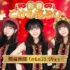 【速報】NGT3トップによる新春イベント開催