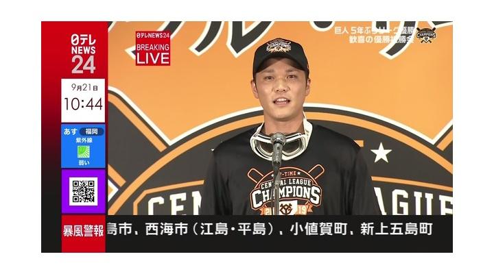 【 動画 】巨人ビールかけ!キャプテン坂本、最高の笑顔でニッコニコ!