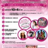 『戸田公園駅で明朝7時半よりピンクリボンウォークIN戸田市の啓発活動があるそうです!』の画像