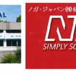 『チェーンクランピング「16000」@コパル社-ノガ・ジャパン㈱様【補用機器】』の画像