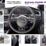 『maniacs S-tronic Paddle Progress、DSG Paddle 4D Extension もうすぐ!』の画像