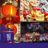 『香港彩り情報「2018年旧正月イベント特集」』の画像