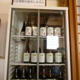 『新商品すだち酒・ゆこう酒の発売』の画像