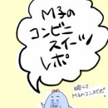 『🍩M子のコンビニスイーツレポ🍩』の画像