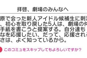 【ミリシタ】「プラチナスターシアター~合言葉はスタートアップ!~」イベントコミュ後編